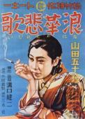 Subtitrare Naniwa erejî (Osaka Elegy)