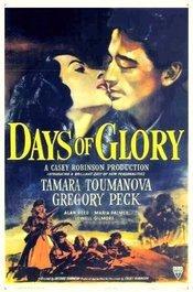 Subtitrare Days of Glory