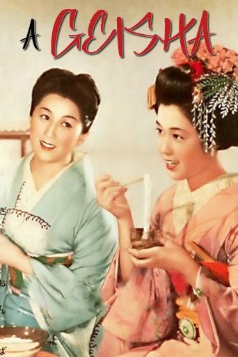 Subtitrare Gion bayashi (A Geisha)