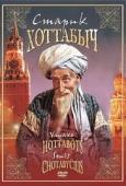 Subtitrare Starik Khottabych (The Flying Carpet)