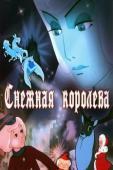 Subtitrare Craiasa zapezii (Snezhnaya koroleva)