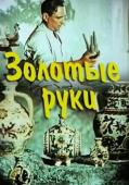 Subtitrare  Zolotye ruki (Golden Hands)