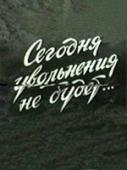 Subtitrare Segodnya uvolneniya ne budet
