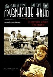 Subtitrare Eu,bunica,Iliko si Ilarion (Me, bebia, Iliko da Il