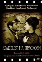 Subtitrare Kradetzat na praskovi (The Peach Thief)