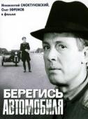 Subtitrare Beregis avtomobilya (Watch Out for the Automobile)