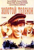 Subtitrare Zolotoy telyonok