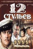 Subtitrare 12 stulyev (Twelve Chairs)