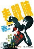 Trailer Ma Yong Zhen