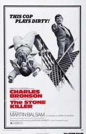 Subtitrare The Stone Killer