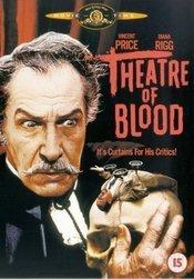 Subtitrare Theatre of Blood