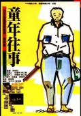 Subtitrare A Time to Live, a Time to Die (Tong nien wang shi)