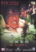 Subtitrare Mr. Vampire II (Jiang shi xian sheng xu ji)