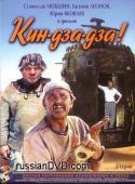 Subtitrare Kin-Dza-Dza