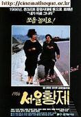Subtitrare Seoul Hwangje