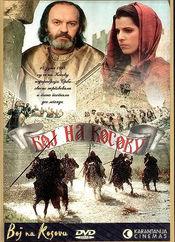 Subtitrare Boj na Kosovu (The Battle of Kosovo)