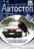 Subtitrare  Avtostop (L'autostop)