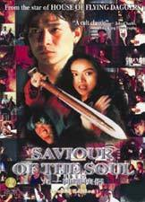 Subtitrare Saviour of the Soul (Gau yat: San diu hap lui)