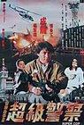Subtitrare Jing cha gu shi III: Chao ji jing cha