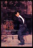 Trailer Hua qi Shao Lin