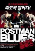 Subtitrare Postman Blues (Posutoman burusu)
