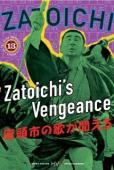 Subtitrare Zatoichi's Vengeance (Zatoichi no uta ga kikoeru)