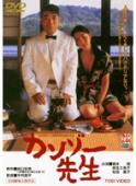 Vezi <br />Kanzo sensei  (1998) online subtitrat hd gratis.