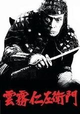 Subtitrare Kumokiri Nizaemon