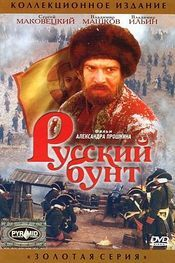 Subtitrare The Captain's Daughter (Russkiy bunt)