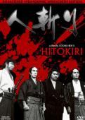 Subtitrare Hitokiri (Tenchu!)