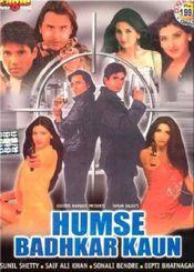Subtitrare Humse Badhkar Kaun: The Entertainer