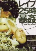 Subtitrare  Reipu 25-ji: Bôkan DVDRIP XVID