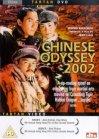 Subtitrare Tian xia wu shuang (Chinese Odyssey)