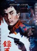 Subtitrare King of Darts (Biao wang)