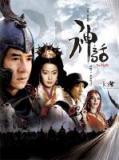 Subtitrare The Myth (San wa)