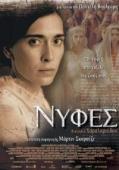 Trailer Nyfes