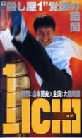 Trailer 1-Ichi