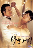 Subtitrare Baramui jeonseol [Dance with the wind]