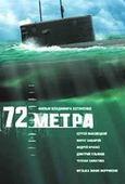 Subtitrare 72 Metres