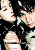Trailer Casshern