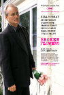 Trailer Broken Flowers