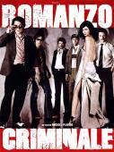 Subtitrare Romanzo criminale (Crime Novel)
