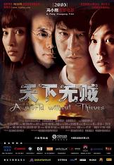 Subtitrare A World Without Thieves (Tian xia wu zei)