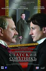 Subtitrare Statskiy sovetnik (The State Counsellor)