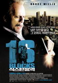 Trailer 16 Blocks