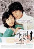 Trailer Yeonae-sulsa