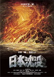 Subtitrare The Sinking of Japan (Japan Sinks)