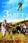 Trailer Zavet