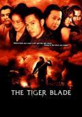 Vezi <br />Seua khaap daap (The Tiger Blade) (2005) online subtitrat hd gratis.