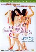 Vezi <br />Emmanuelle in Hong Kong (2003) online subtitrat hd gratis.